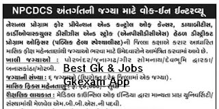 NPCDCS Gandhinagar Recruitment 2018
