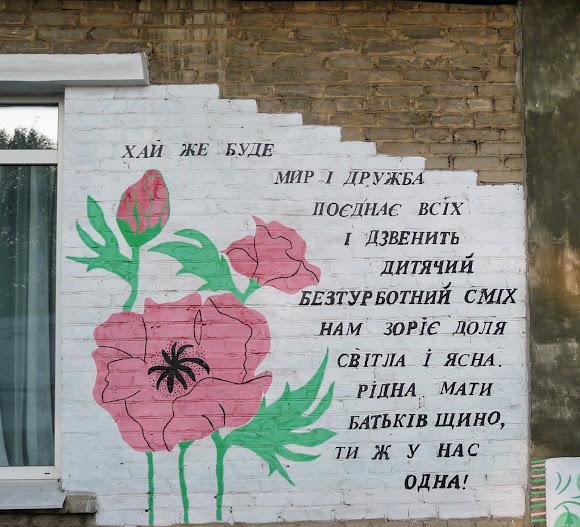Авдеевка. Детский сад № 3 «Чебурашка». Надпись о мире на стене