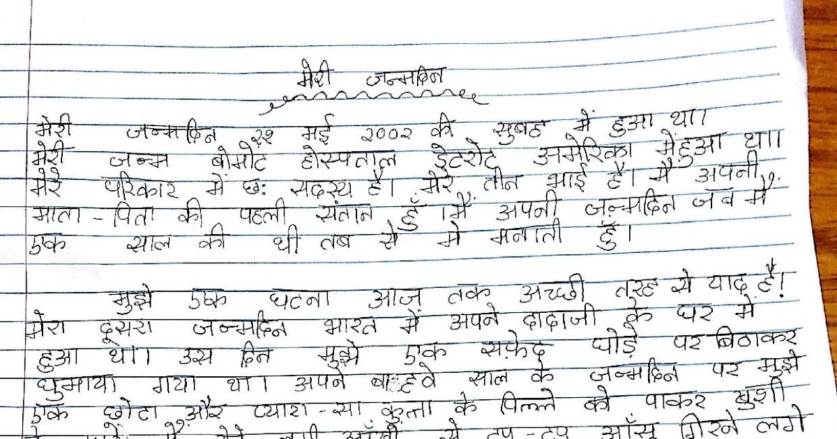 Bachon ki kalam se: Mera Janamdin- Composition written by Class VII