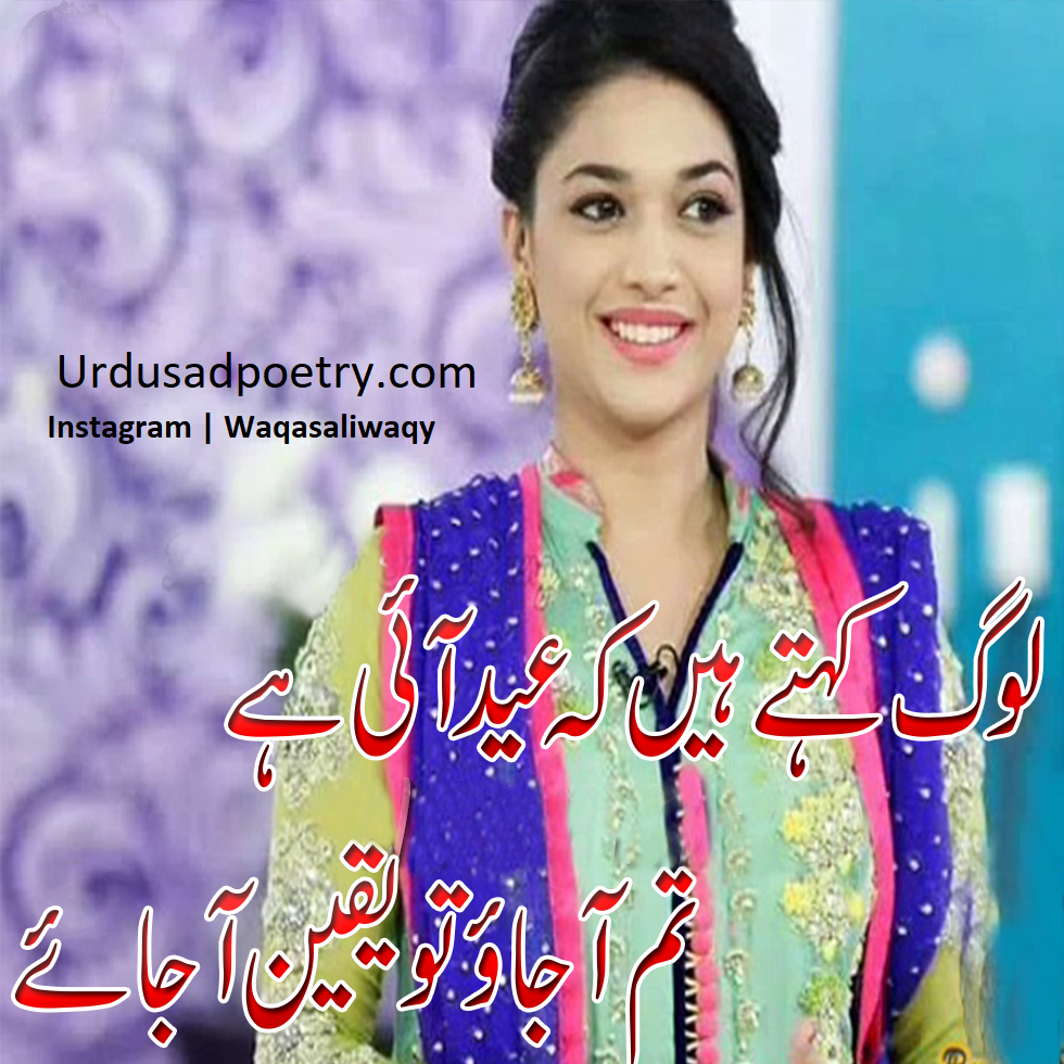 Log Kehte Hain Eid Ai Hai - Urdu Sad Poetry