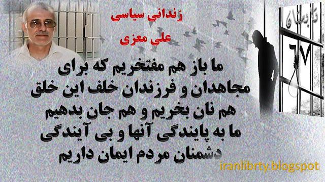 یاداشت زندانی سیاسی علی معزی: اعترافات ناگزیر فلاحیان
