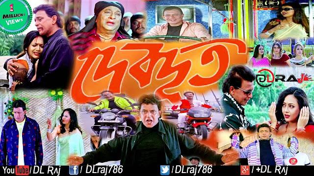Devdoot (2018) Bengali Full Movie 1080p UNCUT HDRip 2GB & 350MB