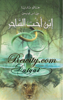 رواية عالم نارنيا - إبن أخت الساحر pdf