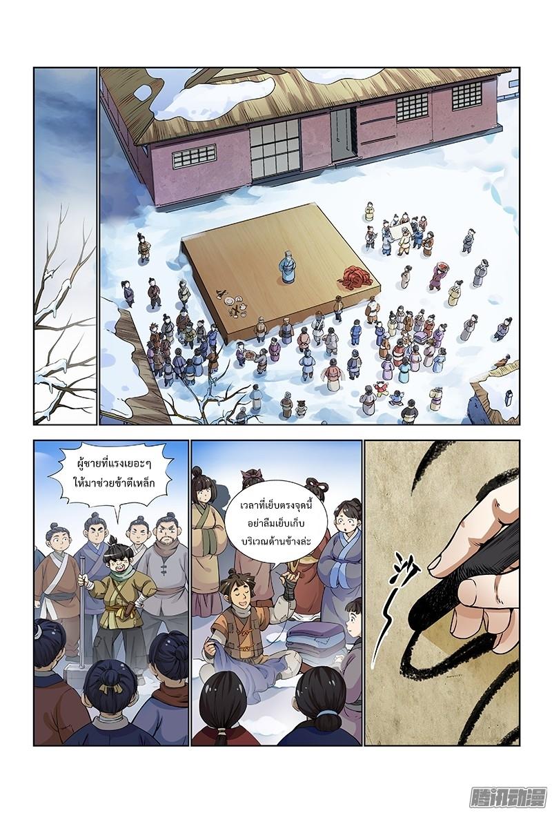 อ่านการ์ตูน Call Me God! 11 ภาพที่ 15