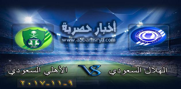 نتيجة مباراة الاهلي والهلال الشباب اليوم 9-11-2017  نهائي كأس الناشئين بين الاهلي والهلال السعودي للناشئين النهائي  تويتر