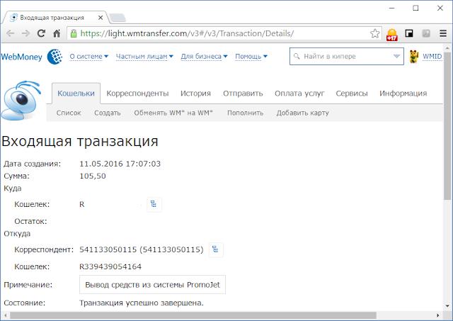 PromoJet - выплата на WebMoney от 11.05.2016 года (рубль)