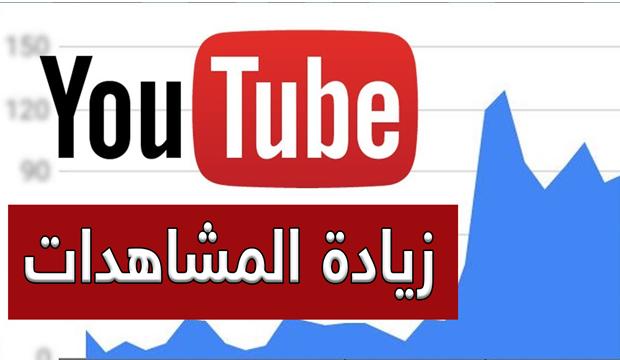 زيادة عدد مشاهدات اليوتيوب بطريقة شرعية 100 % و تحسين قناتك