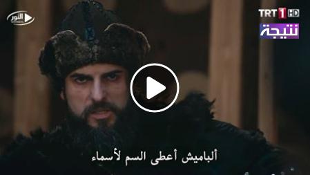 الحلقة 100 من مسلسل قيامة ارطغرل على قناة TRT التركية مترجم