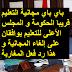 خبر خطير وداعا مجانية التعليم موافقة الحكومة و المجلس الأعلى للتعليم على إلغاء مجانية التعليم و إجبار المغاربة للدفع لتدريس أبنائهم