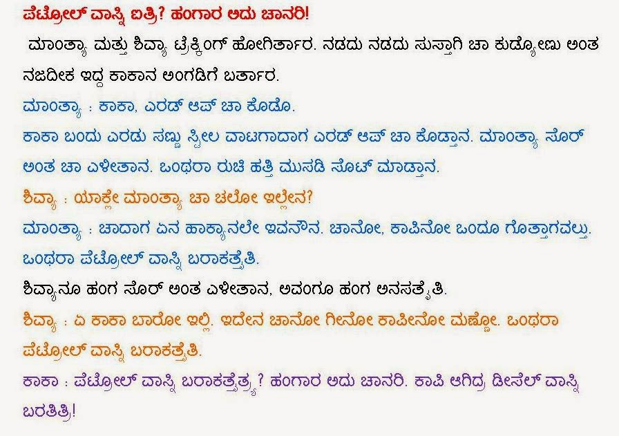 Jokes In Kannada Language Pictures To Pin On Pinterest