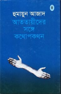 Atotayider Songe Kothopokothon by Humayun Azad