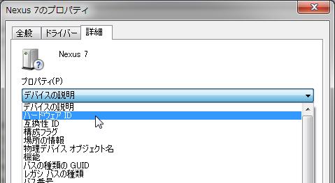 Nexus7(2013) Android 4.4.3_5