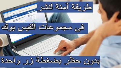 بالخطوات كيفية النشر في جميع جروبات الفيسبوك بدون اي حظر مدونتك