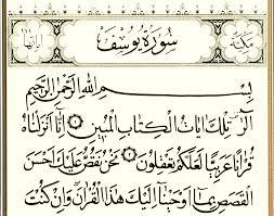 Photo of سورة يوسف – سورة رقم 12 – عدد آياتها 111 – القران الكريم