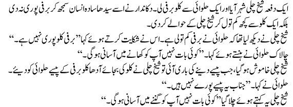 sheikh chilli stories in urdu
