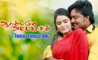 Aarambamey Attakasam | Thiruda Thiruda Song – Lyric Video | Jeeva, Sangeetha Bhat