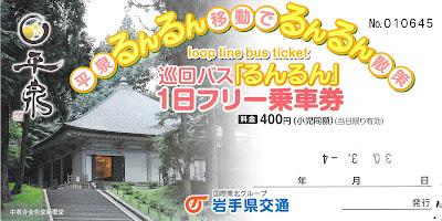 岩手県交通 平泉町巡回バス「るんるん」一日乗車券