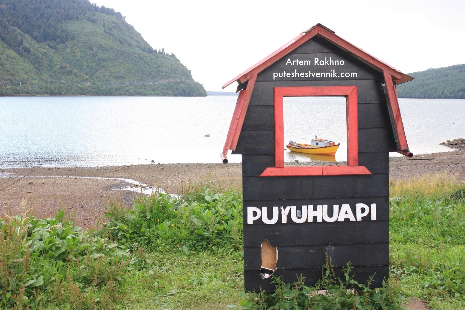 Лодка в Пуюуапи
