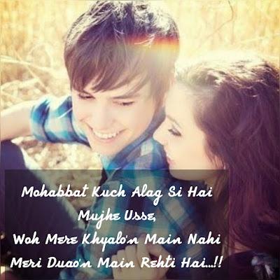 Love Shayari, Mohabbat Kuch Alag Si Hai