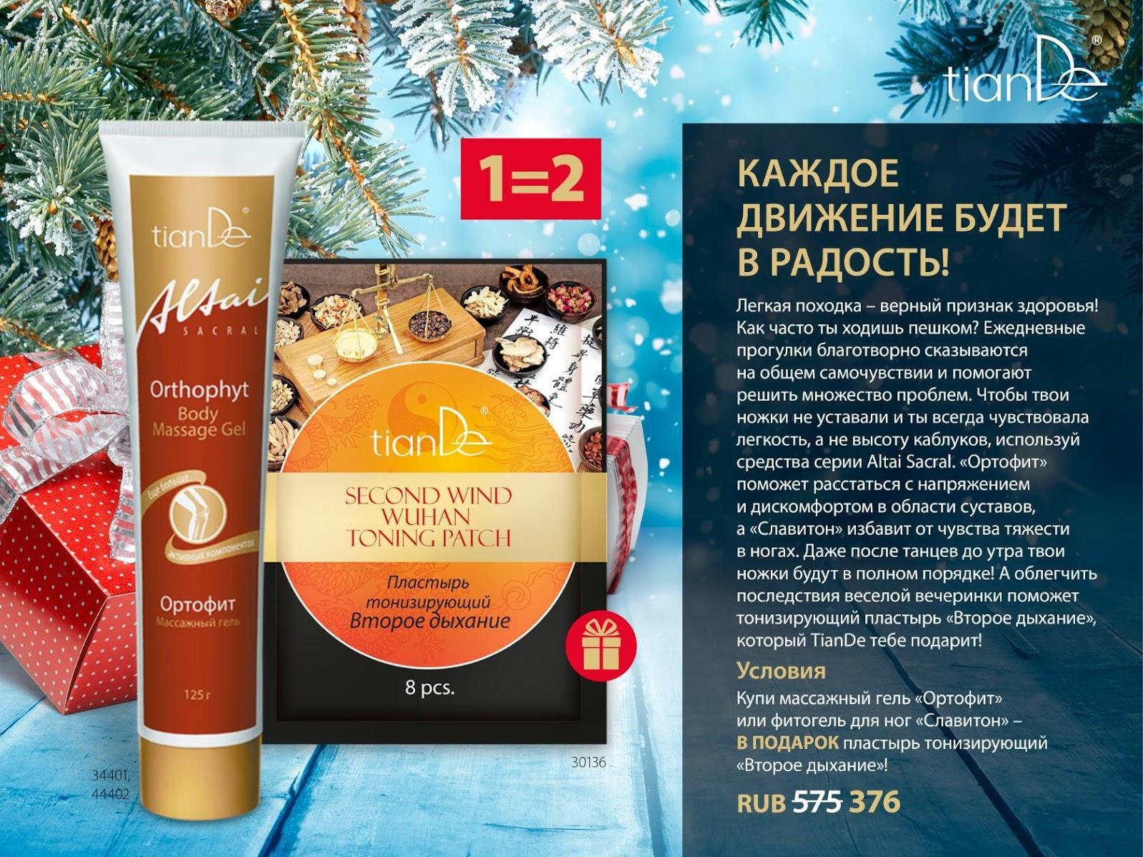 Косметика тианде купить в саратове косметика ruby rose купить интернет магазин в москве