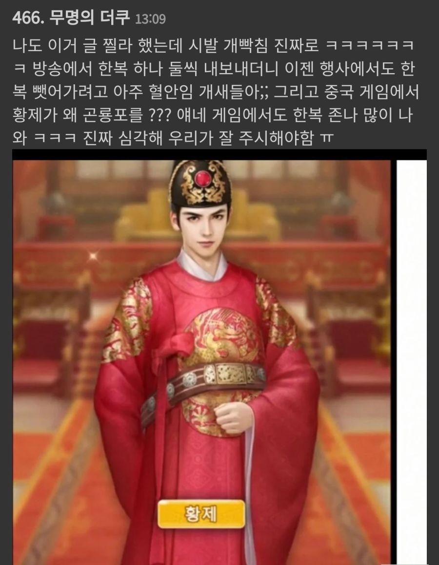 뜬금없이 중국 미인대회에 등장한 한복