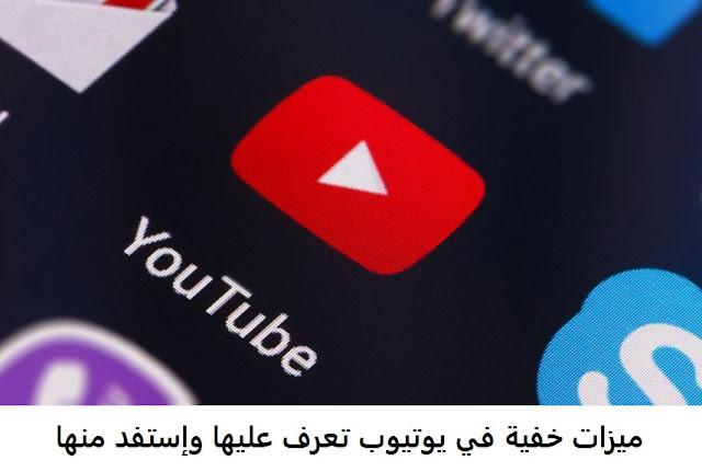 7 ميزات خفية في يوتيوب تعرف عليها وإستفد منها