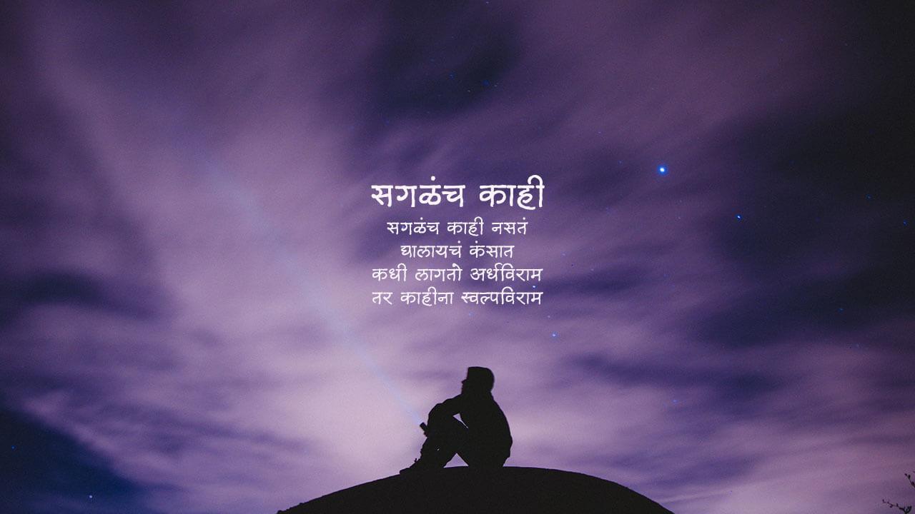 सगळंच काही - मराठी कविता | Sagalach Kahi - Marathi Kavita