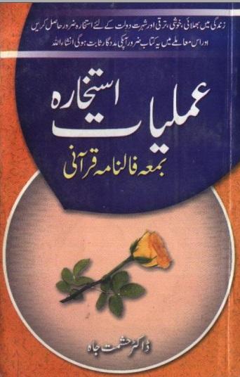 Amliyat-istikhara-bamha-falnama