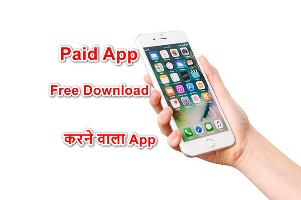 Paid App Free Download करने वाला App