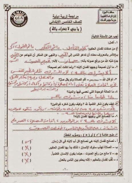 بخط اليد اقوي شيتات مراجعة التربية الاسلامية خامسة ابتدائي اخر العام 1www.modars1.com_