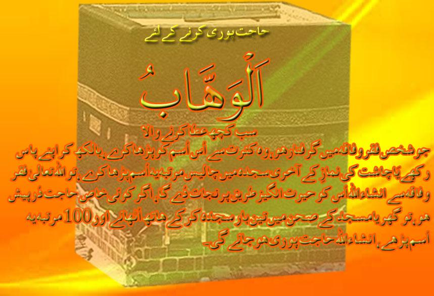Faiz-e-Islam فیصان اسلام: Ya-Wahhab-Wazaif