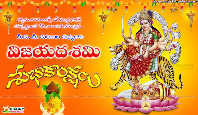 Here is Happy vijayadashami 2016 Greetings in telugu, Dasari Greetings in telugu, Vijayadashami Quotes in telugu, Best telugu quotes for dasara, Best Wallpapers for dussehra, Telugu Dasara information stotram shubhakankshalu kavitalu,Happy Vijaya Dashami 2016 Telugu Quotes greetings images wallpapers pictures photoes in telugu english hindi tamil kannada malayalam marathi bengali, Best Vijaya Dashami Telugu Quotes Greetings images wallpapers, Happy vijaya dashami 2016 Quotes greetings wishes images wallpapers in telugu english hindi kannada tamil bengali marthi, Best vijaya dashami 2016,Happy Dussehra 2016 : Today we are Sharing with you Happy Dussehra wallpapers Happy Dussehra Images and Dussehra Status SMS wishes etc.Dussehra carnival is the Popular Festival of India.In this festival all community of India Share Dussehra wallpapers and Dussehra quotes Pictures with there friends on Whatsapp or Facebook.Some people also say that Dasara and Vijayadashami. Dussehra Festival Celebrated on the succeed of Ravan.So You can collect All Happy Dussehra wallpapers images SMS wishes quotes and lots of more stuff on our website.