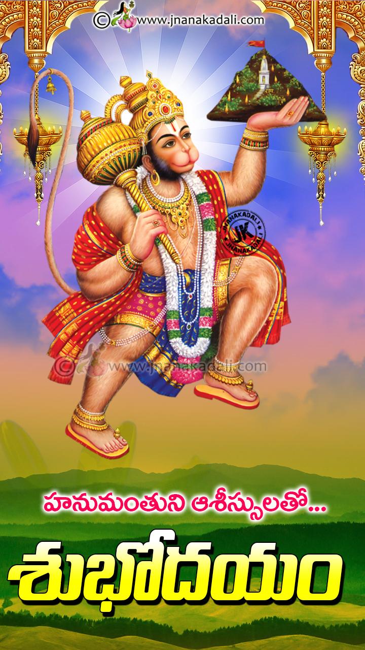 Subhodayam Images With Lord Hanuman Hd Wallpaprs Good Morning Telugu