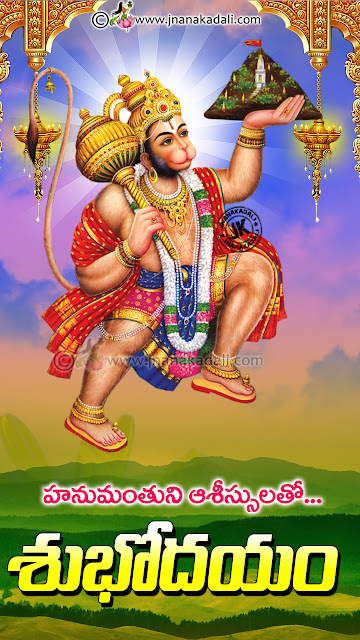 good morning telugu spiritual wallpapers, Good Morning quotes with hd wallpapers
