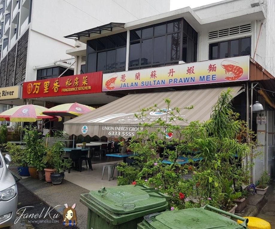 Jalan Sultan Prawn Mee: Flavourful Prawn Mee Soup in Kallang