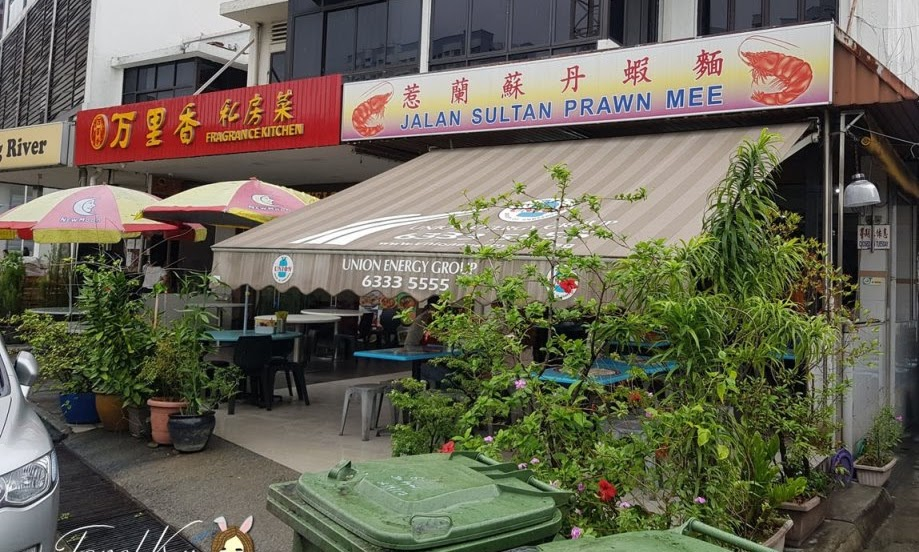 Jalan Sultan Prawn Mee: Flavourful Prawn Mee Soup in Kallang