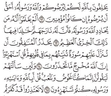 Tafsir Surat At-Taubah Ayat 61, 62, 63, 64, 65