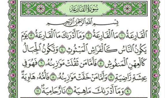 Al Quran Hadits Untuk Mi Kelas 3 Surat Al Qariah