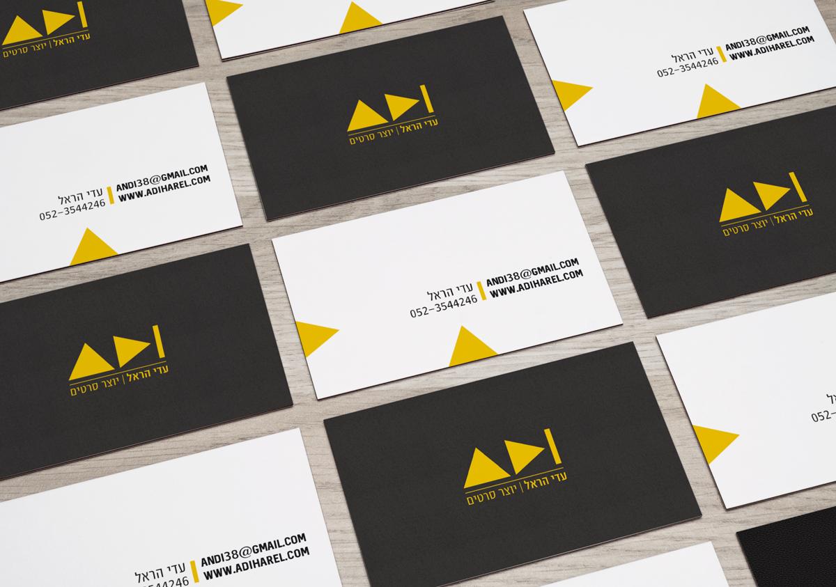 עיצוב כרטיס ביקור | עדי הראל
