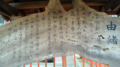 稲城市 青渭神社境内の由緒書き