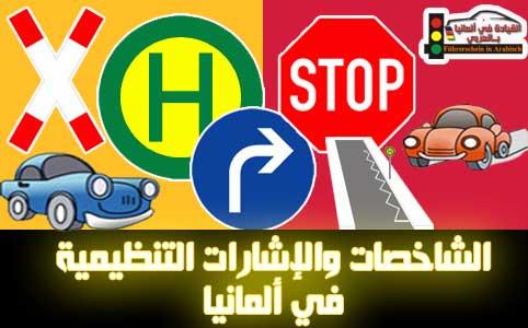 الشاخصات والإشارات التنظيمية Vorschriftzeichen في ألمانيا مترجمة للعربية 201-299