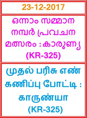 Kerala lottery First Prize Guessing competition KARUNYA KR-325