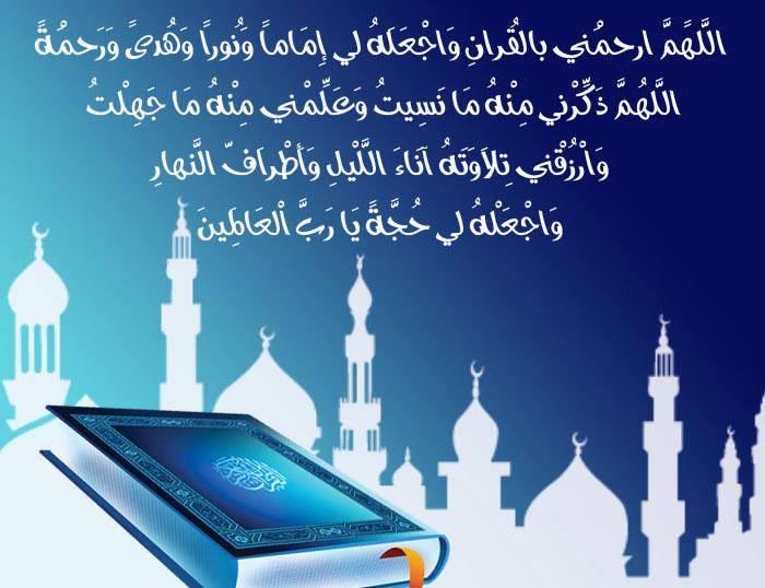 kalymats: اللهم ارحمني بالقران واجعله امام لي ونورا وهدى ورحمة ...