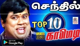Senthil Top 10 comedy