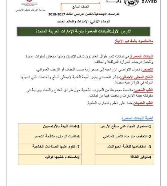 ملخص الإمارات وأمريكا الشمالية دراسات اجتماعية