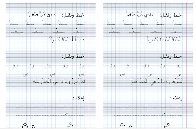 كراسة كتابة حروف الوحدة 1 بالخط المنقط المستوى الأول ابتدائي