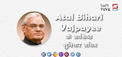 Atal Bihari Vajpayee Quotes In Hindi, सर्वश्रेष्ठ सुविचार, अनमोल वचन
