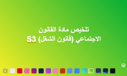 تلخيص مادة القانون الاجتماعي (قانون الشغل) S3