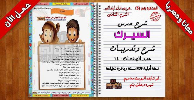 تحميل مذكرة شرح درس السيرك من منهج اللغة العربية للصف الاول الابتدئي الترم الثاني (حصريا)