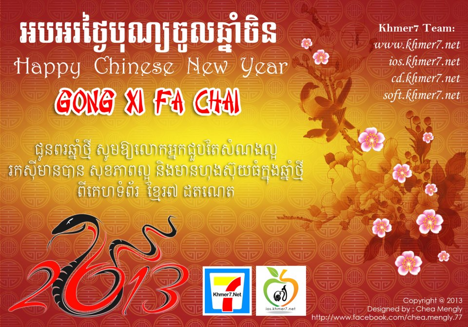 Happy Chinese New Year 2013 Part 01 | Khmer Music Today ...